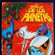 Coleccionismo Álbum: ALBUM LA BATALLA DE LOS PLANETAS. COMPLETO. 1980. EDITADO FHER.. Lote 51779911