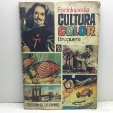 Coleccionismo Álbum: ALBUM COMPLETO ENCICLOPEDIA CULTURA COLOR - EDITORIAL BRUGUERA - COLECCIÓN 320 CROMOS . Lote 179181818