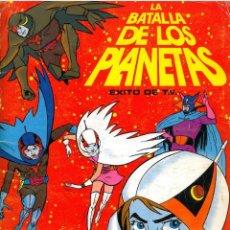 Coleccionismo Álbum: ALBUM CROMOS FACSIMIL LA BATALLA DE LOS PLANETAS COMANDO G FHER 1980 NUEVO. Lote 222287888