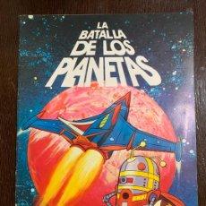 Coleccionismo Álbum: LA BATALLA DE LOS PLANETAS. DANONE. EXTRAORDINARIO ANTIGUO ALBUM DE CROMOS COMPLETO.. Lote 240704715