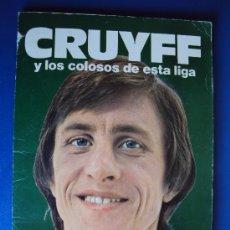 Álbum de fútbol completo: (AL-638)ALBUM CROMOS CRUYFF Y LOS COLOSOS DE ESTA LIGA DE CROPAN(COMPLETO). Lote 38170404