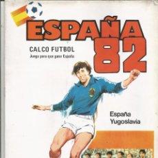 Álbum de fútbol completo: ESPAÑA 82 CALCO FUTBOL ESPAÑA YUGOSLAVIA COMPLETO. Lote 125219475