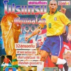 Álbum de fútbol completo: FIFA WORLD CUP 94.#. Lote 145972358