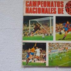 Collectionnisme sportif: ALBUM CAMPEONATOS NACIONALES DE FUTBOL RUIZ ROMERO 1971-72. Lote 52609320