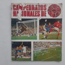 Coleccionismo deportivo: ALBUM VACIO CAMPEONATOS NACIONALES FUTBOL 1971 1972 VALENCIA CAMPEON LIGA 1970 1971 RUIROMER RV. Lote 244734390