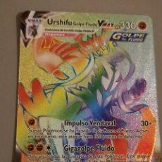 Coleccionismo deportivo: URSHIFU GOLPE FLUIDO VMAX. Lote 253913440