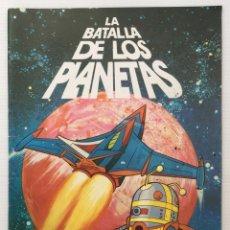 Coleccionismo Álbumes: ÁLBUM LA BATALLA DE LOS PLANETAS – DANONE – 1980 - INCOMPLETO. Lote 173483304