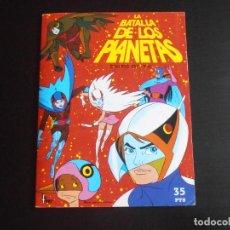 Coleccionismo Álbumes: ALBUM DE CROMOS, LA BATALLA DE LOS PLANETAS, FHER, FALTAN 62 CROMOS. Lote 265752939