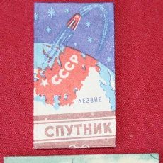 Antigüedades: HOJAS DE AFEITAR DE LA UNION SOVIETICA. Lote 27990212