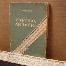 Antigüedades: ANTIGUA REGLA DE CALCULO + MANUAL CCCP ANTIGUA URSS UKRANIA AÑO 1961 - MADERA Y CELULOIDE - 28 CMS. Lote 34460777