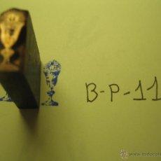 Antigüedades: IMPRENTA GRABADO GALVANO BRONCE-PLOMO - MOTIVO RELIGIOSO - TAMAÑO 151X6 MM - REF. BP 11. Lote 47142350