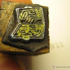 Antigüedades: IMPRENTA, GRABADO DE METAL MONTADO EN MADERA PARA PODER IMPRIMIR -REF. G-108 MEDIDAS EN FOTO. Lote 47344687