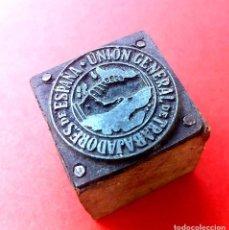 Antigüedades: UGT - GUERRA CIVIL - SELLO IMPRENTA DE UGT. Lote 81194688