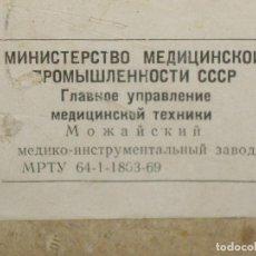 Antigüedades: MEDICINA - IINSTRUMENTAL QUIRURGICO - NEUROCIRUGIA - U.S.S.R.. Lote 117877963