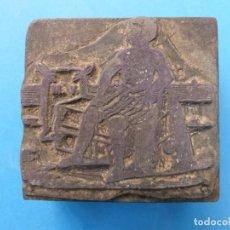 Antigüedades: PUBLICIDAD M. V., ANTIGUO TAMPÓN, SELLO DE IMPRENTA, EN MADERA - AÑOS 1940-50. Lote 141917478