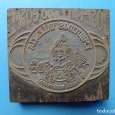 Antigüedades: VALENCIA, EMBUTIDOS JOSE MILLAGO COSME, ANTIGUO TAMPÓN, SELLO DE IMPRENTA, CUÑO DE MADERA, AÑOS 1940. Lote 167979996