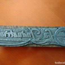 Antigüedades: ANTIGUO TAMPÓN SELLO DE IMPRENTA METÁLICO DE FÁBRICA DE DULCES LA INDUSTRIAL ADOLFO BURILLO ZARAGOZA. Lote 175109745