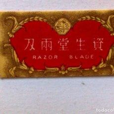 Antigüedades: MUY ANTIGUA FUNDA DE HOJA DE AFEITAR JAPONES,DE LA MARCA SHISEIDO.. Lote 182204163