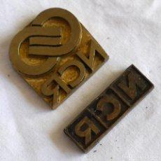 Antigüedades: 2 SELLOS TAMPONES DE IMPRESIÓN EN BRONCE EMPRESA NCR. Lote 289590448