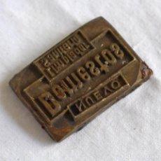 Antigüedades: SELLO TAMPÓN DE IMPRESIÓN EN BRONCE DOMESTOS. Lote 289590628