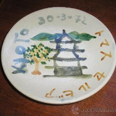 Antigüedades: PLATO DE ADORNO - RECUERDO DE KIOTO 30-3-72. Lote 27438808