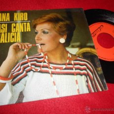 Discos de vinilo: ANA KIRO ASI CANTA GALICIA/A QUE NO TE ATREVES 7 SINGLE 1977 OLYMPO GALIZA COMO NUEVO. Lote 54060408