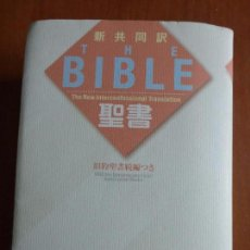 Antigüedades: BIBLIA ESCRITA EN JAPONES - THE BIBLE - BIBLIA DE JAPÓN. Lote 87629192