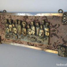 Antigüedades: CUADRO DE LA SANTA CENA EN BRONCE Y TELA. Lote 134118102