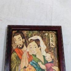 Antigüedades: LÁMINA SAGRADA FAMILIA ASIÁTICA ENMARCADA AÑOS 60. Lote 134258970