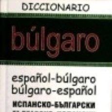 Diccionarios: DICCIONARIO BULGARO ESPAÑOL Y ESPAÑOL BULGARO. Lote 138523984