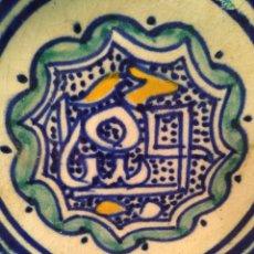 Antigüedades: ANTIGUO PLATO HUNDO FEZ MARRUECOS.S XIX. Lote 154397076