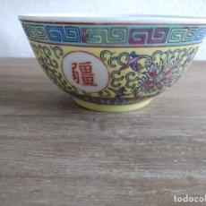 Antigüedades: CUENCO PORCELANA CHINA, COLOR AMARILLO SELLADO.. Lote 180447456