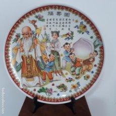 Antigüedades: PLATO EN PORCELANA CHINA REBUBLICA AÑOS 50. Lote 199446601