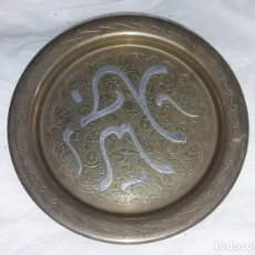 Antigüedades: MAGNIFICO PLATO ÁRABE DE LATÓN CINCELADO CON INCRUSTACIONES 19CM. Lote 205277871