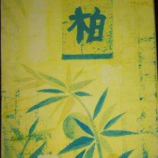 Antigüedades: CUADRO EN AMARILLO Y VERDE NATURALEZA TOQUE ASIATICO LETRAS CHINAS. Lote 218318985