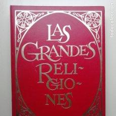Antigüedades: LAS GRANDES RELIGIONES. Lote 222293832