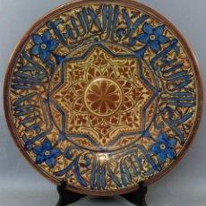 Antigüedades: PLATO CERÁMICA DE MANISES EN AZUL Y REFLEJO METÁLICO GEOMETRÍAS PRINCIPIOS DEL SIGLO XX. Lote 251365570