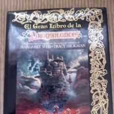Fumetti: EL GRAN LIBRO DE LA DRAGONLANCE. Lote 94887339