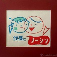 Arte: EXCELENTE ACUARELA ORIGINAL, POSIBLEMENTE ANUNCIO AÑOS 60-70 JAPONES, MUY DECORATIVO. Lote 49460077