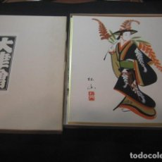 Arte: CAJA CON DOS ACUALELAS JAPONESAS SELLADAS Y FIRMADAS. EDICION LIMITADA. Lote 160746274