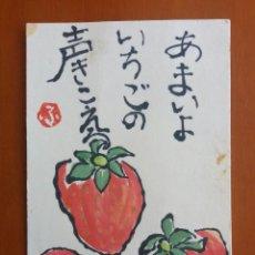 Arte: ACUARELA ORIGINAL JAPONESA ESTILO ETEGAMI EN FORMATO POSTAL. 100 % ORIGINAL Y DE JAPÓN. NO REPRO. Lote 163788250