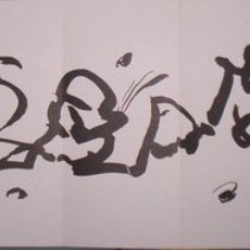 Arte: *BARTOMEU MASSOT* EXPO SALA NOEL, VALENCIA MARZO 1971. CATÁLOGO-POSTER.. Lote 2150824