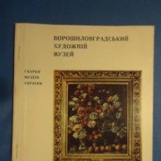 Arte: VOROSHILOVGRAD ART MUSEUM (EN RUSO E INGLES). Lote 52746517