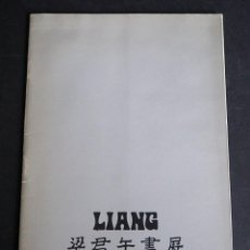 Arte: LIANG. CATALOGO. GALERIA KREISLER. 1980.. Lote 147845874
