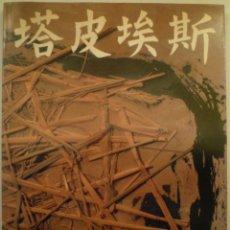 Arte: ANTONI TÀPIES. MUSEO BELLAS ARTES PEKIN. 1989. Lote 161490562