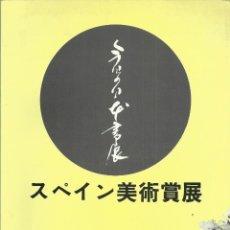 Arte: EXPOSICION ARTE CONTEMPORANEO JAPONES SHO ACTUAL, ZARAGOZA 1993. Lote 171158158