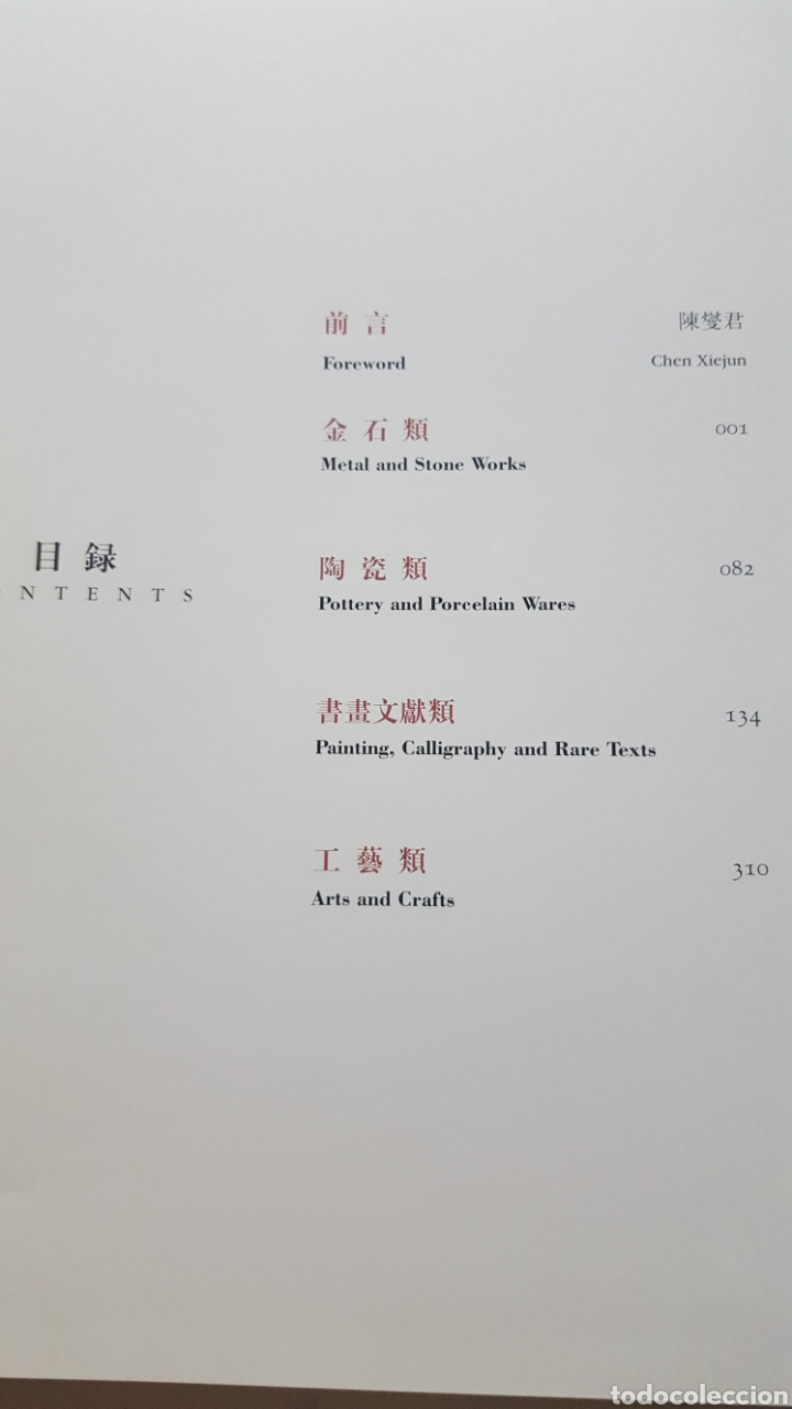 Arte: ARTE CHINA. GEMS FROM THE COLLECTION OF SHANGHAI MUSEUM. 204. Texto inglés y chino- Chen Xiejun. - Foto 2 - 187590035