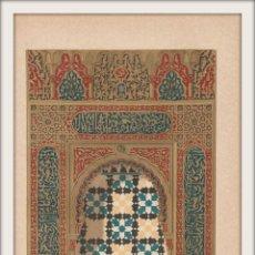 Arte: NICHO EN EL PALACIO DE LA ALHAMBRA - GRANADA - AL-ANDALUS - CROMOLITOGRAFÍA ORIGINAL - AÑO 1930. Lote 204478761