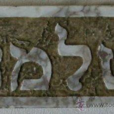 Arte: INSCRIPCION HEBREA - NOMBRE EN HEBREO: EL REY SALOMÓN - MÁRMOL ENVEJECIDO. Lote 27639413