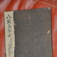 Arte: COMPLETE PICTURES OF THE EIGHT NOBLE STEEDS AN FAMOUS ANCIENT GENERAL OF CHINA , GOUACHES ORIGINALES. Lote 67748609